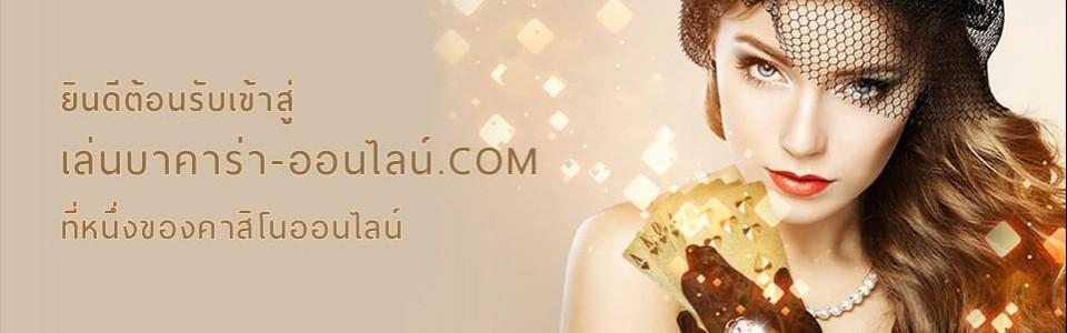 baccarat online banner
